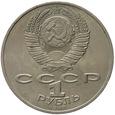 Rosja 1 Rubel 1987 - Bitwa pod Borodino, Pomnik Y# 204