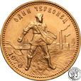 Rosja 10 rubli 1976 czerwoniec st.1