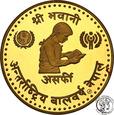 Nepal 1 Tola Asafri 2018 (1981) Rok Dziecka st.L