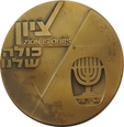 MEDAL IZRAEL - ZION IS OURS - NR.2511